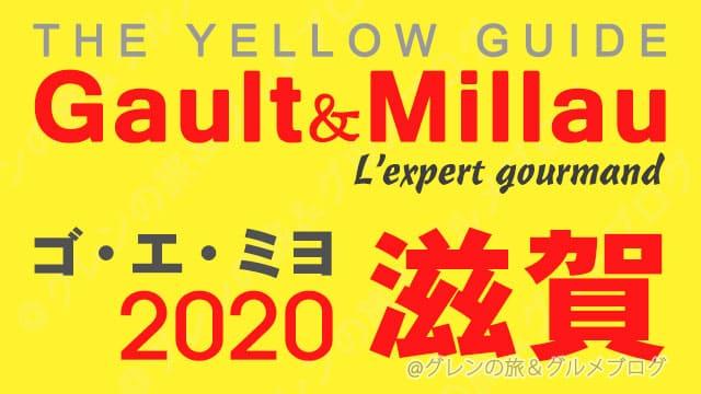 ゴエミヨ2020 関西 滋賀 レストラン イエローガイド