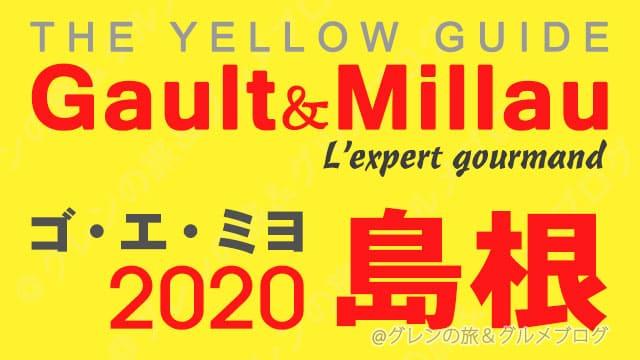 ゴエミヨ2020 中国 山陰 島根 レストラン イエローガイド