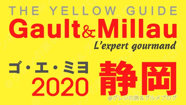 ゴエミヨ2020 東海 静岡 レストラン イエローガイド