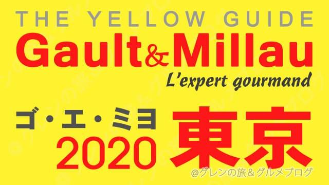 ゴエミヨ2020 東京 レストラン イエローガイド