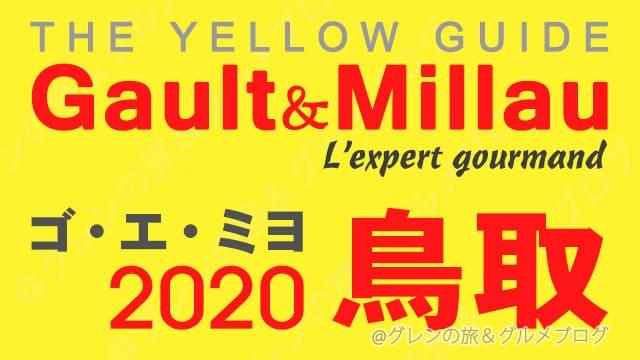 ゴエミヨ2020 中国 山陰 鳥取 レストラン イエローガイド