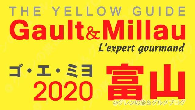 ゴエミヨ2020 北陸 富山 レストラン イエローガイド