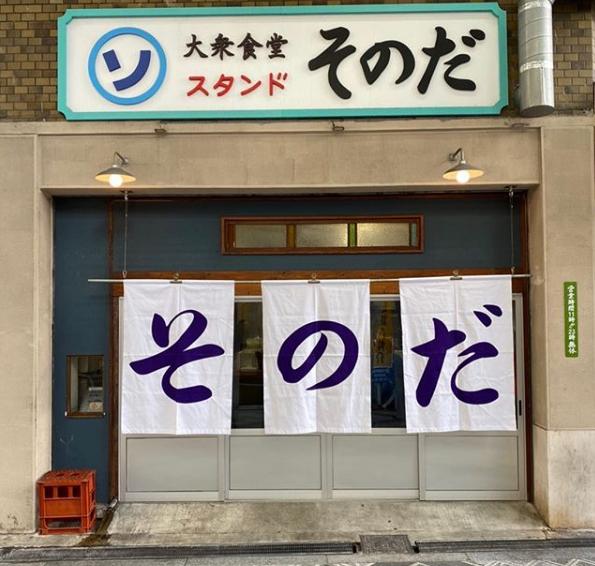魔法のレストラン 大阪メトロ谷町線 行列店 繁盛店 紹介店まとめ 大衆食堂スタンド そのだ