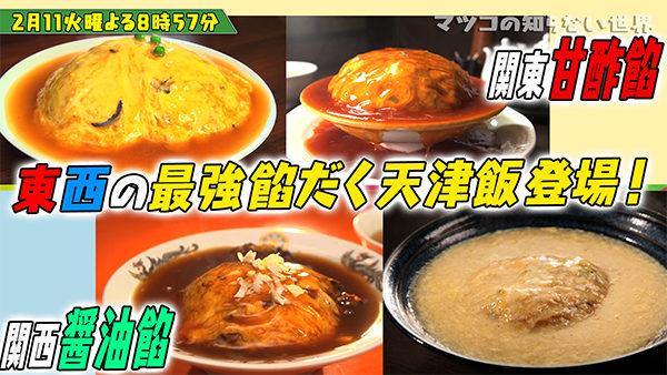 マツコの知らない世界 天津飯の世界