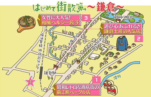 にじいろジーン はじめて散策 グルメ ぐっさん 市村正親 鎌倉 ベーグル専門店 餃子