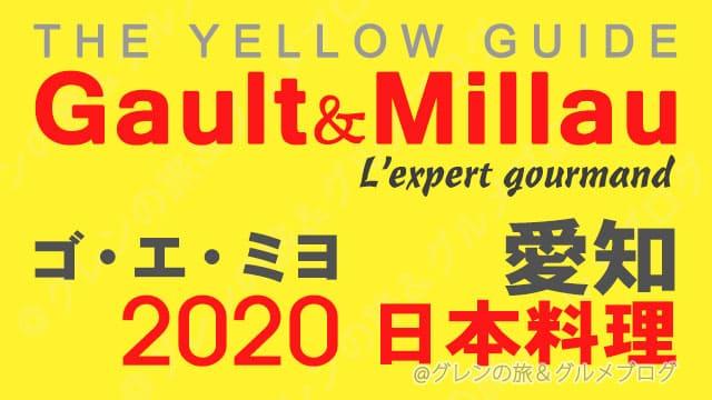 ゴエミヨ 2020 愛知 名古屋 日本料理 和食
