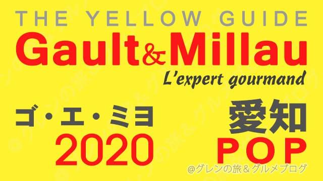 ゴエミヨ 2020 東海 愛知 名古屋 POP