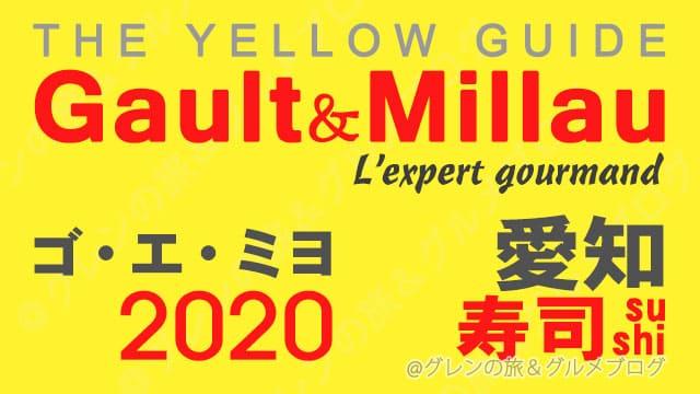 ゴエミヨ 2020 愛知 名古屋 寿司
