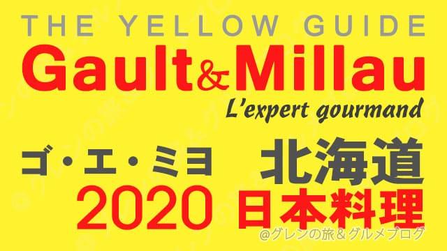 ゴエミヨ 2020 北海道 札幌 日本料理 和食