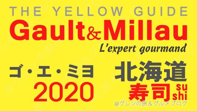 ゴエミヨ 2020 北海道 札幌 寿司