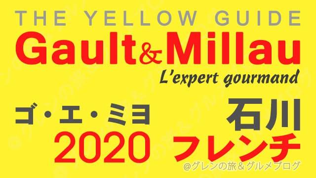 ゴエミヨ 2020 石川 金沢 フレンチ フランス料理