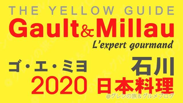 ゴエミヨ 2020 石川 金沢 日本料理 和食