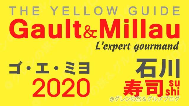 ゴエミヨ 2020 石川 金沢 寿司