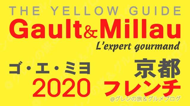 ゴエミヨ 2020 京都 フレンチ フランス料理