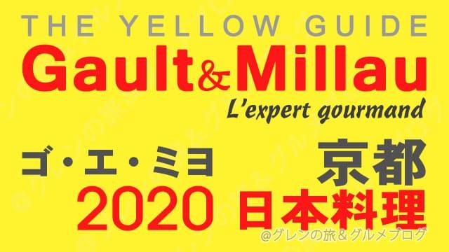 ゴエミヨ 2020 京都 日本料理 和食