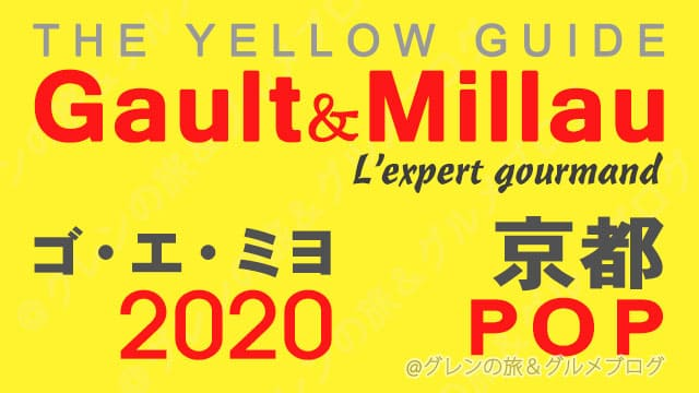 ゴエミヨ 2020 京都 POP