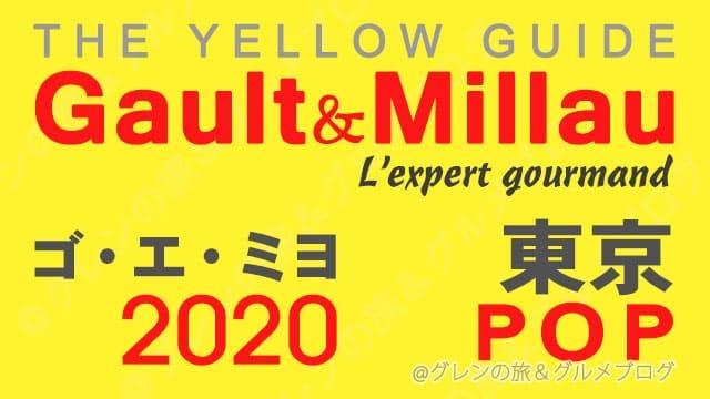 ゴエミヨ 2020 東京 POP