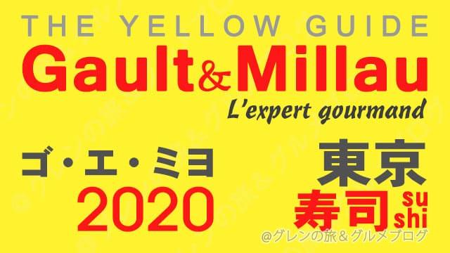 ゴエミヨ 2020 東京 寿司