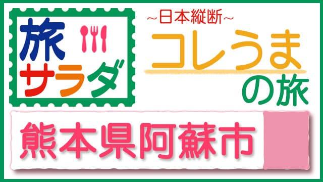 旅サラダ コレうまの旅 熊本 阿蘇市