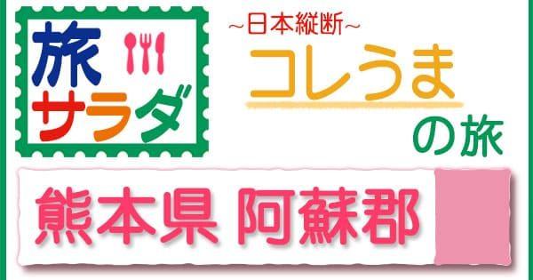 旅サラダ コレうまの旅 熊本 阿蘇