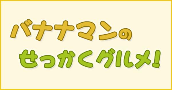 「バナナマンのせっかくグルメ」で紹介されたグルメ情報