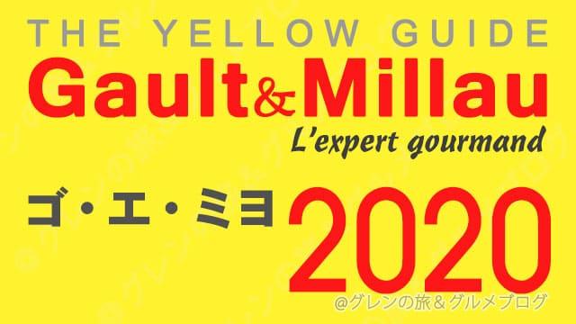 ゴエミヨ2020