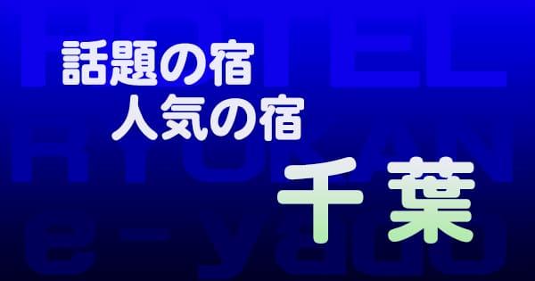 千葉 話題 人気 ホテル 旅館