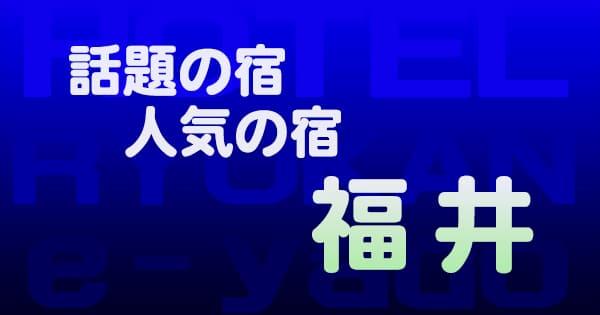 福井 話題 人気 ホテル 旅館