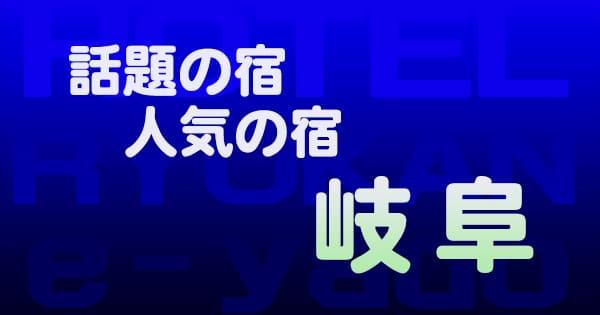 岐阜 話題 人気 ホテル 旅館