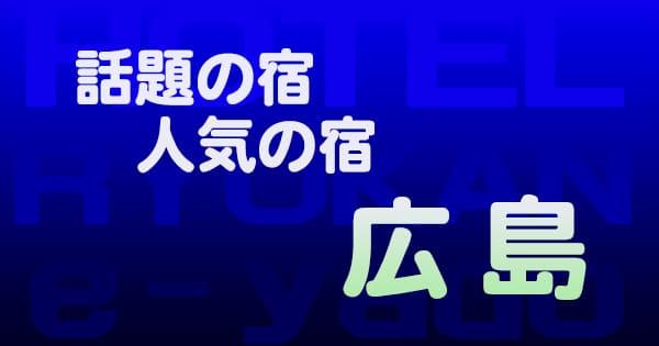 広島 話題 人気 ホテル 旅館