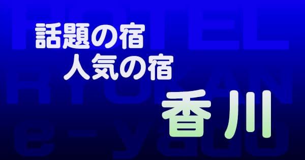香川 話題 人気 ホテル 旅館