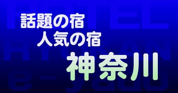 神奈川 話題 人気 ホテル 旅館