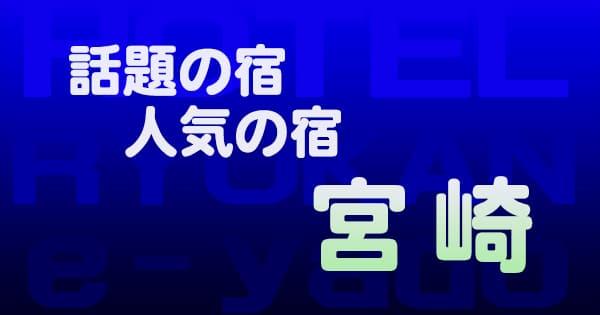 宮崎 話題 人気 ホテル 旅館