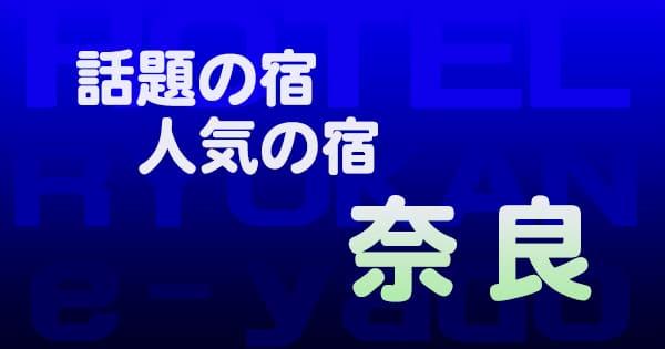 奈良 話題 人気 ホテル 旅館