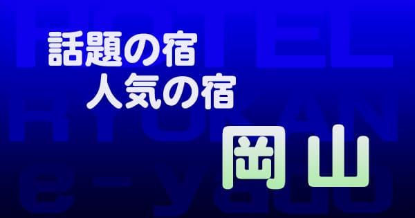 岡山 話題 人気 ホテル 旅館