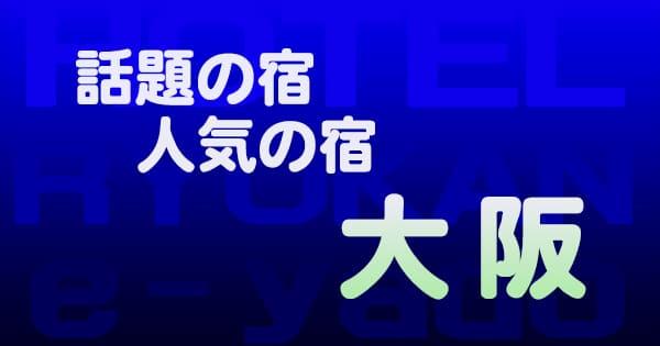 大阪 話題 人気 ホテル 旅館