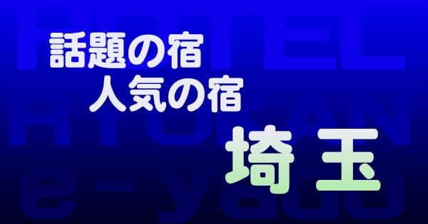 埼玉 話題 人気 ホテル 旅館