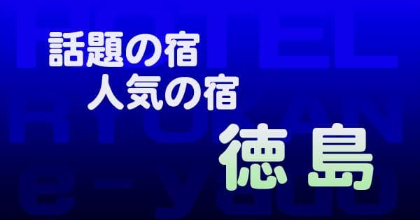 徳島 話題 人気 ホテル 旅館