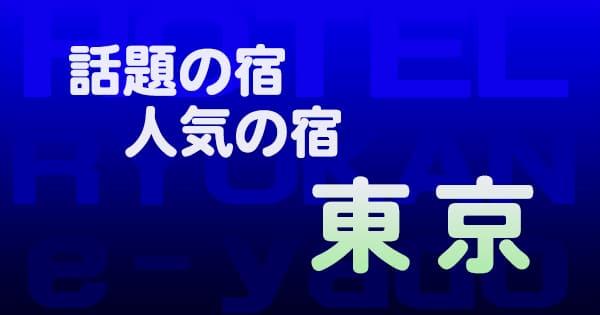 東京 話題 人気 ホテル 旅館