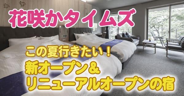 花咲かタイムズ 東海地方 三重 岐阜 愛知 新オープン リニューアルオープン 旅館 ホテル