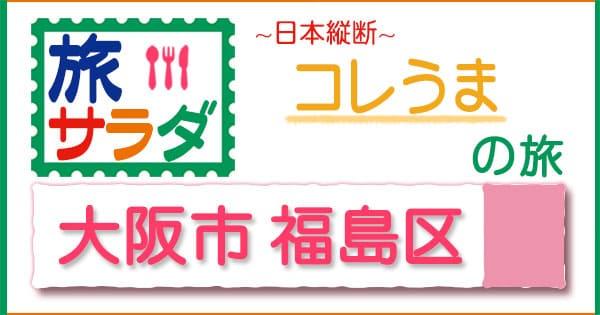 旅サラダ コレうまの旅 大阪 福島