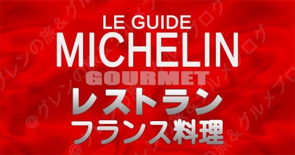 ミシュランガイド レストラン フランス料理 フレンチ