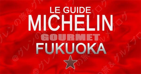 ミシュランガイド 福岡 レストラン 1つ星