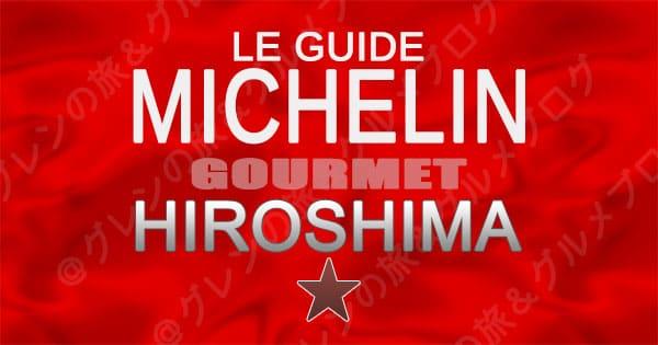 ミシュランガイド 広島 レストラン 1つ星