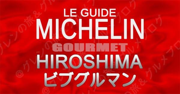 ミシュランガイド 広島 レストラン ビブグルマン