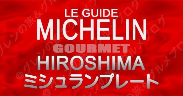 ミシュランガイド 広島 レストラン ミシュランプレート