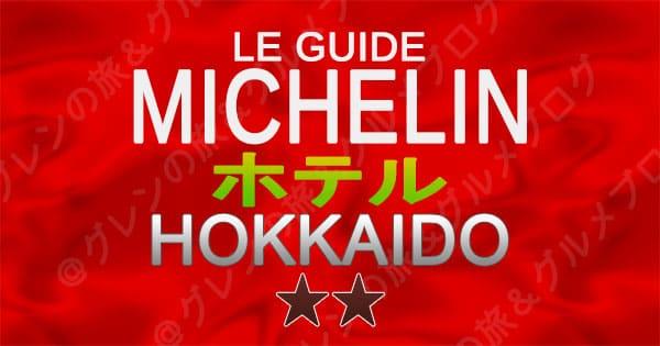ミシュランガイド 北海道 ホテル 2パビリオン 2つ星