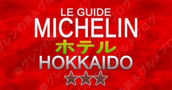 ミシュランガイド 北海道 ホテル 3パビリオン 3つ星