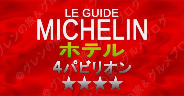 ミシュランガイド ホテル 4パビリオン 4つ星