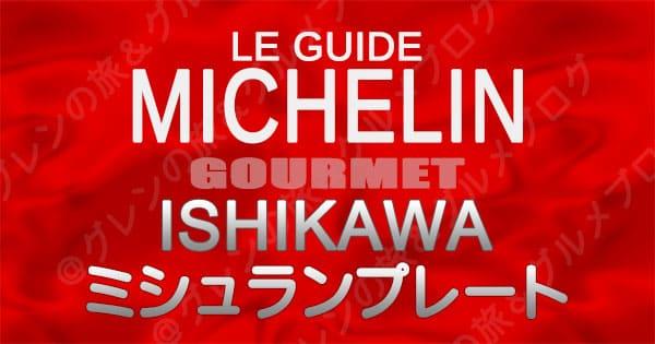 ミシュランガイド 石川 金沢 レストラン ミシュランプレート